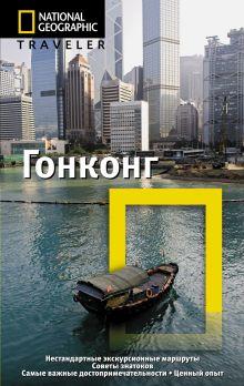 . - Гонконг обложка книги