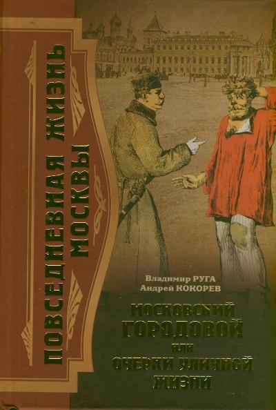 Московский городовой, или Очерки уличной жизни Кокорев Андрей, Руга Владимир