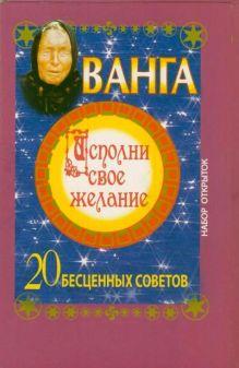 Макова Ангелина - Ванга. Исполни свое желание. 20 бесценных советов обложка книги