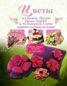 Цветы из ткани, бисера, бусин, пряжи и полимерной глины