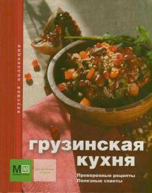 . - Грузинская кухня обложка книги
