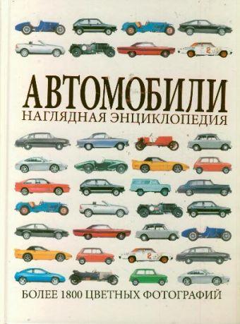 Автомобили. Наглядная энциклопедия Ионова Э.Р.