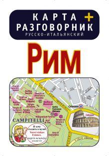 . - Рим. Карта + русско-итальянский разговорник обложка книги