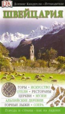 Деркач А.В. - Швейцария обложка книги