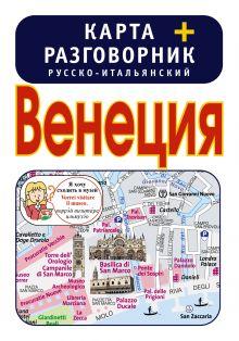 . - Венеция. Карта + русско-итальянский разговорник обложка книги
