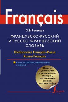Раевская О.В. - Французско-русский и русско-французский словарь обложка книги