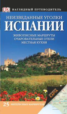 . - Неизведанные уголки Испании. 25 интересных маршрутов + карта обложка книги