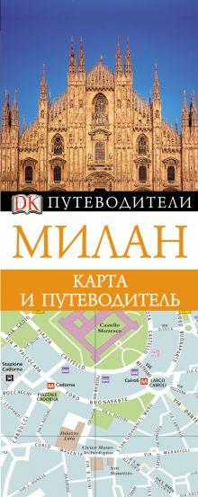 . - Милан. Карта и путеводитель обложка книги