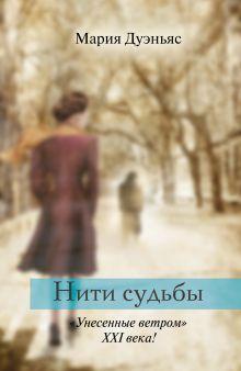 Дуэньяс М., - Нити судьбы обложка книги