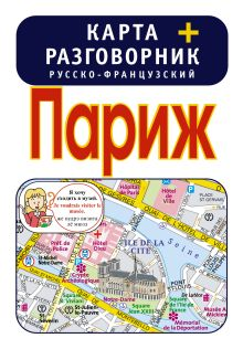 . - Париж. Карта + русско-французский разговорник обложка книги