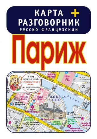 Париж. Карта + русско-французский разговорник .
