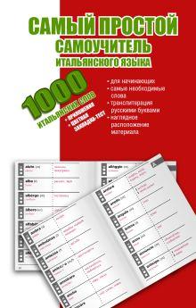 . - Самый простой самоучитель итальянского языка обложка книги