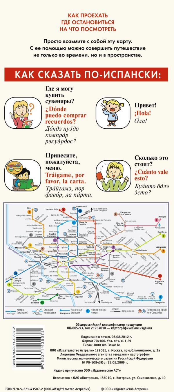 Мадрид. Карта + русско-испанский разговорник .