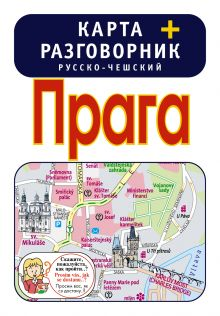 . - Прага. Карта + русско-чешский разговорник обложка книги