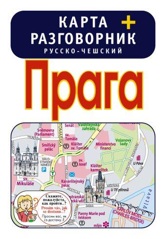 Прага. Карта + русско-чешский разговорник .