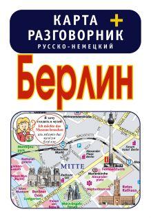 . - Берлин. Карта + русско-немецкий разговорник обложка книги