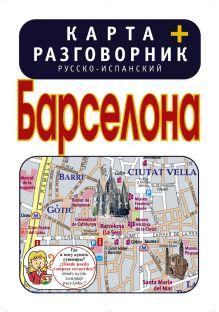 . - Барселона. Карта + русско-испанский разговорник обложка книги