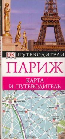 - Париж. Карманный путеводитель ДК обложка книги