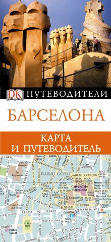 . - Барселона. Карта и путеводитель обложка книги