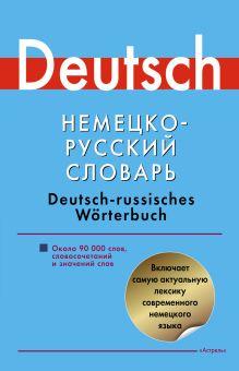 Блинова Л.С., Лазарева Е.И. - Немецко-русский словарь обложка книги