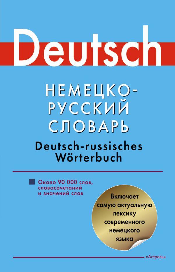 Немецко-русский словарь Блинова Л.С., Лазарева Е.И.