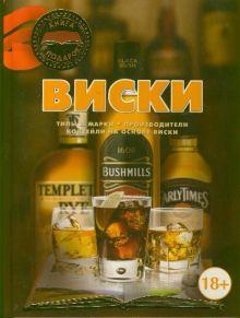 Бортник О.И. - Виски обложка книги