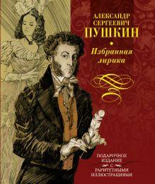 Пушкин А.С. - Избранная лирика обложка книги