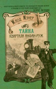 Изнер Клод - Тайна квартала Анфан-Руж обложка книги