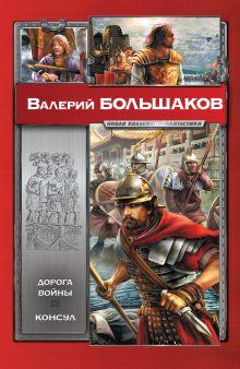 Большаков В. - Дорога войны. Консул обложка книги