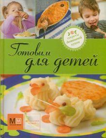 - Готовим для детей обложка книги