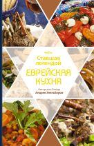 Ставшая легендой еврейская кухня