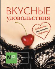 . - Вкусные удовольствия обложка книги