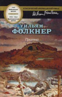 Фолкнер У. - Притча обложка книги