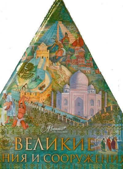 Великие здания и сооружения (треугольник) Нерсесов Я.Н.