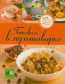 Васильева М.В. - Готовим в мультиварке обложка книги