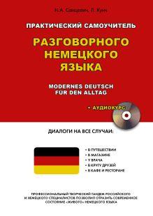 Санцевич Н.А., Кунч Л. - Практический самоучитель разговорного немецкого языка обложка книги