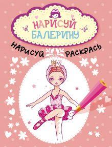 Fleurus Mame, Голованова Анастасия Алексеевна - Нарисуй балерину обложка книги