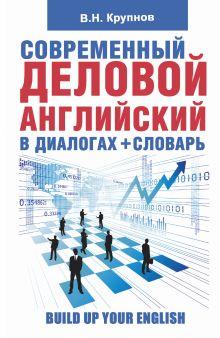 Крупнов В.Н. - Современный деловой английский в диалогах + словарь обложка книги