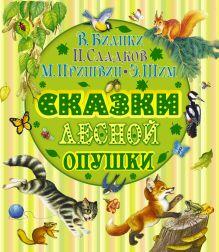 Бианки В.В., Пришвин М. М., Сладков Н.И., Шим Э.Ю. - Сказки лесной опушки обложка книги