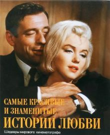 . - Самые красивые и знаменитые истории любви. Шедевры мирового кинематографа обложка книги
