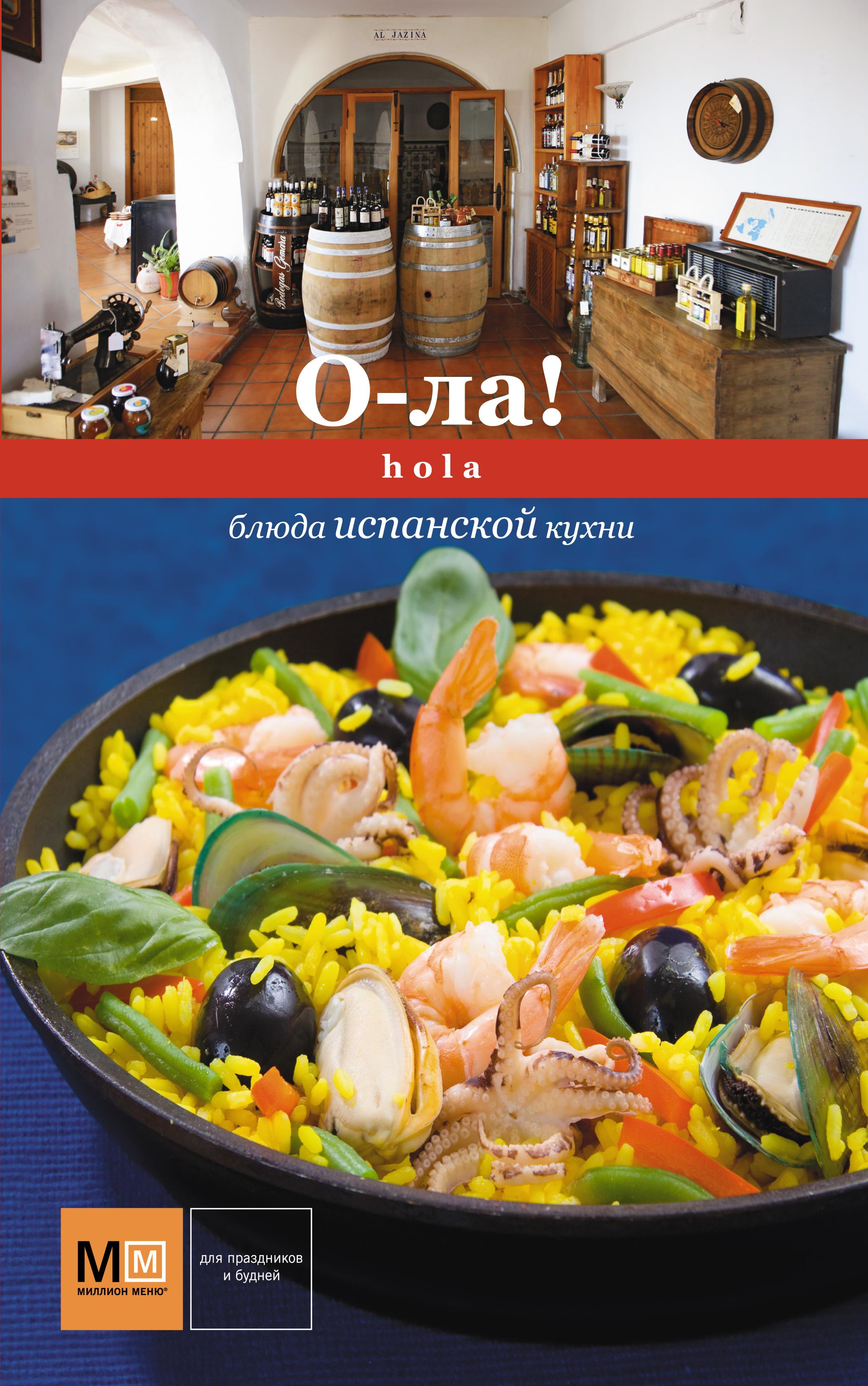 О-ла! Hola. Блюда испанской кухни