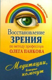 Панков О.П. - Восстановление зрения по методу профессора Олега Панкова. Медитации, которые пом обложка книги