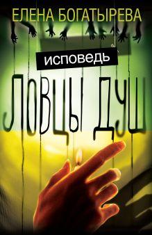 Богатырева Елена - Ловцы душ. Исповедь обложка книги