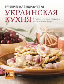 . - Украинская кухня обложка книги