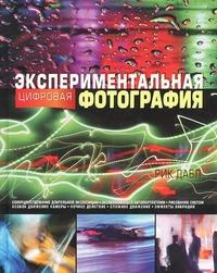Дабл Рик - Экспериментальная цифровая фотография обложка книги