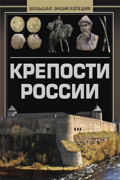 Крепости России. Большая энциклопедия ( Мерников А.Г.  )