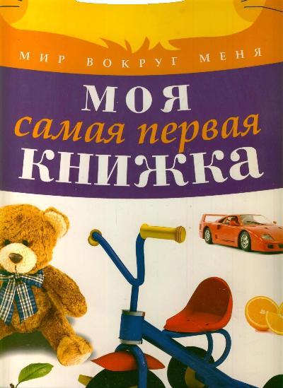 Моя самая первая книжка