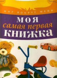 . - Моя самая первая книжка обложка книги