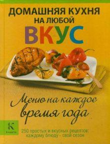 - Вкусности из теста обложка книги