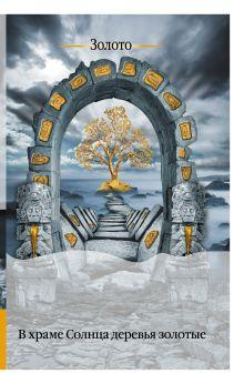 Солнцева Наталья - В храме Солнца деревья золотые обложка книги